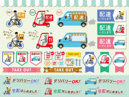 Delivery / delivery set_01