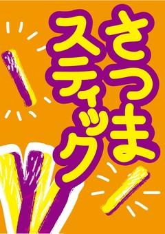 Satsuma stick