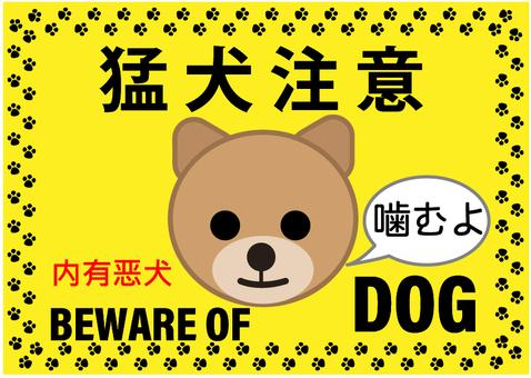 職業犬注意力的海報