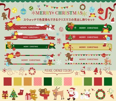 色変換もできるクリスマス見出し飾りセット