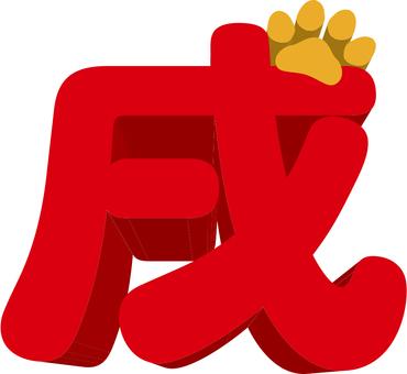 Xu three-dimensional text