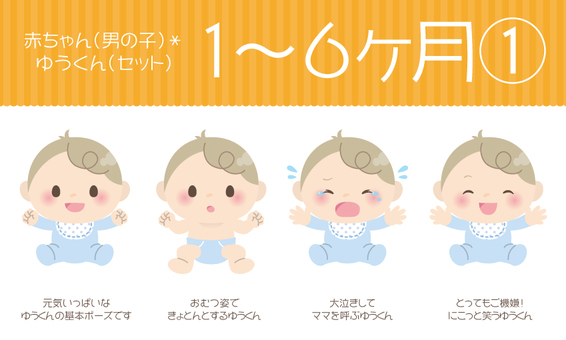 Baby (man) * 1 to 6 months ① 【Set】