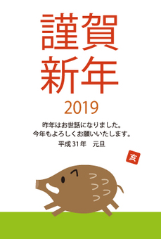 New Year cards 2019 Haikai lawn - 2 - 4 (characters included)