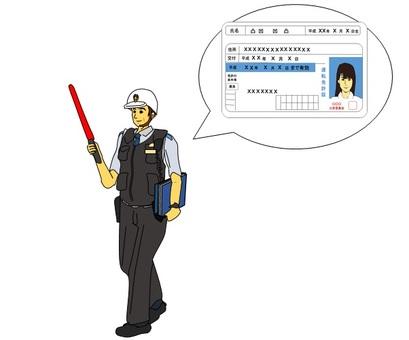 면허증 제시를 요구 경찰관