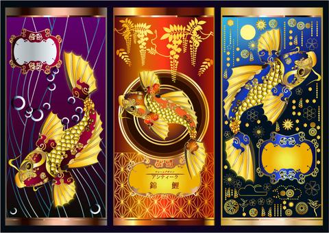Card design: Kozo Nishikigoi