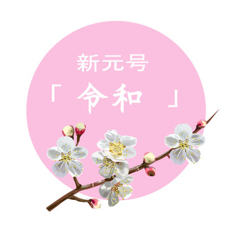 Shingengo Deiwa and Plum Blossom