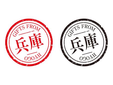 Hyogo stamp gift label red black