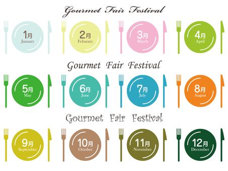 Gourmet event material