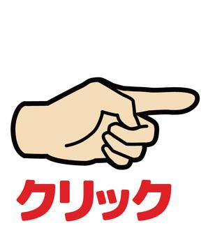 Hand, finger, click 3