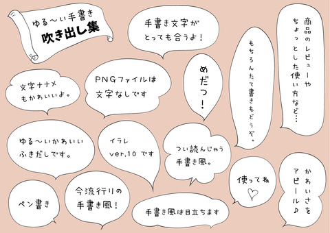 Handwritten speech bubble collection
