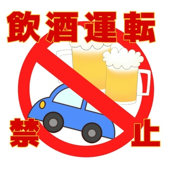 Drunk driving prohibited