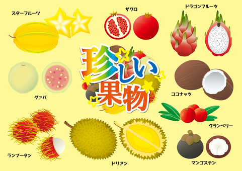 珍しい果物