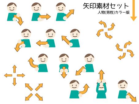 화살표 소재 세트 인물 (남성) 컬러 버전