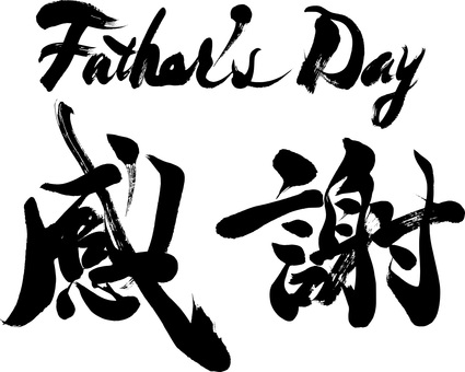 Father's Day | Father's Day Brush