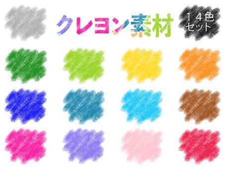 クレヨン素材14色セット