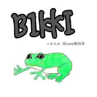 Core Akita dialect frog