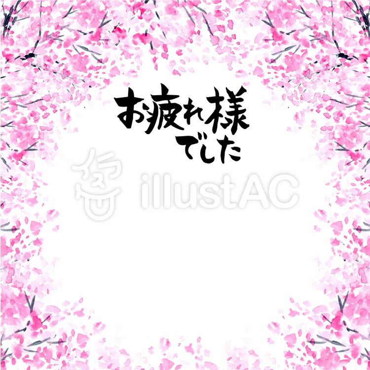 お疲れさまでした 寄せ書き用色紙 桜イラスト No 1397466無料