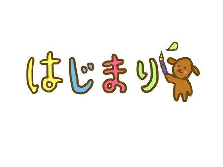 【Starting date】 ②