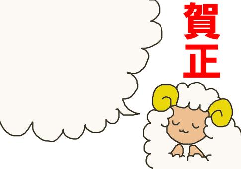 Balloon sheep