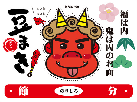 Setsubun Bean Maki Red Oni Handmade Mask February