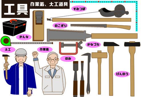 Carpenter tools, tools, work clothes