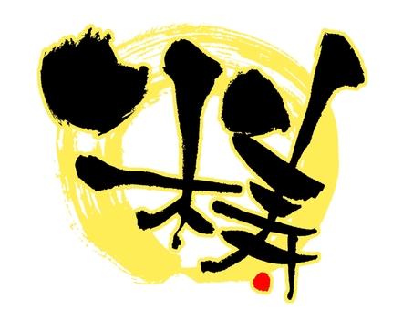 """Brush character """"Rice Yellow"""" yellow"""