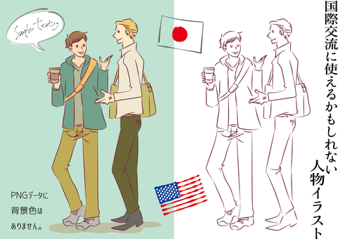 함께 걷는 일본 남성과 외국인 남성
