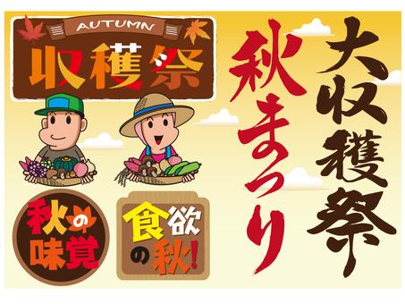 Calligraphy writing, autumn festival