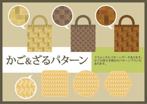 Basket & bamboo pattern