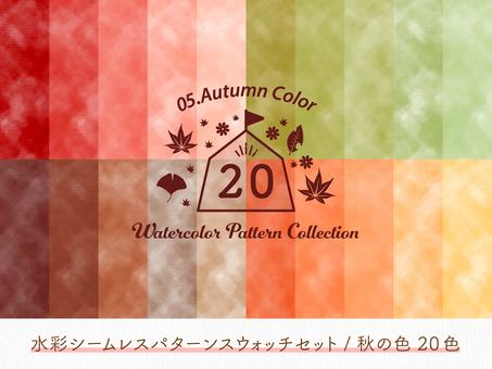 水彩的無縫色板圖案/秋天的顏色