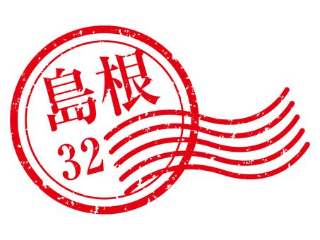 Shimane stamp