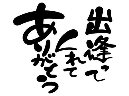 Writing brush words