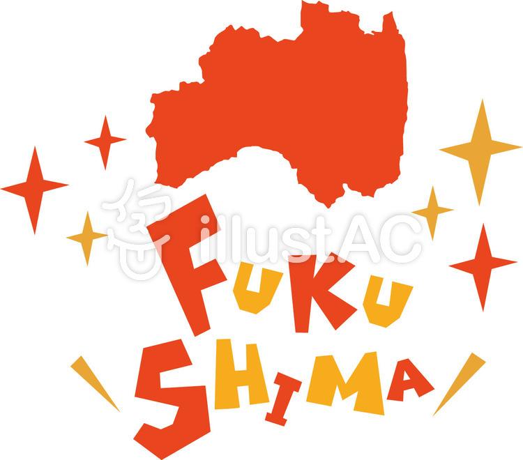 福島県の地図fukushimaロゴイラスト No 1134510無料イラスト