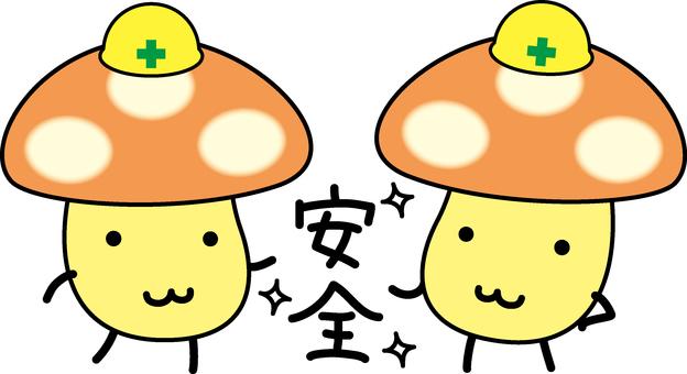 안전을 어필하는 버섯