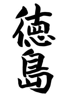 Calligraphy, Tokushima