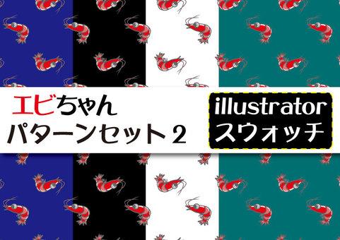 Shrimp's Pattern Set 02