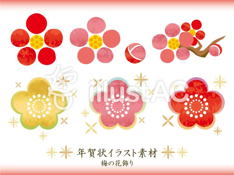 年賀状イラスト素材梅の花飾りイラスト No 955648無料イラスト