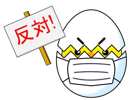 Demonstration opposite demo egg