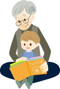 閱讀圖畫書爺爺