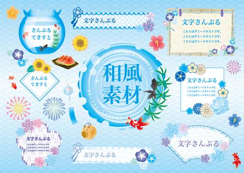 夏の和風枠03