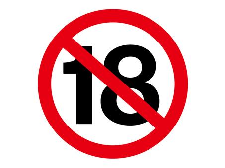18 금지