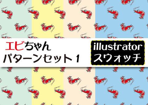 Shrimp-chan pattern set 01