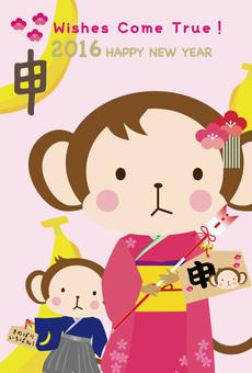 Saru's New Year's Card