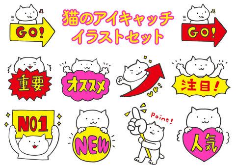 Cat eye catch illustration set