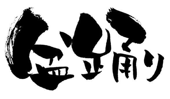 "Brush character ""Bon Odori"" Horizontal version"