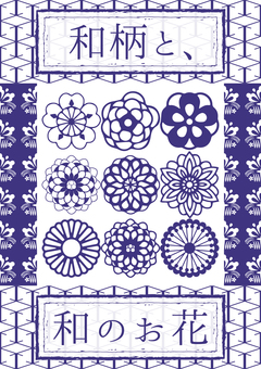 Japanese pattern and Japanese flower New Year's card Kimono