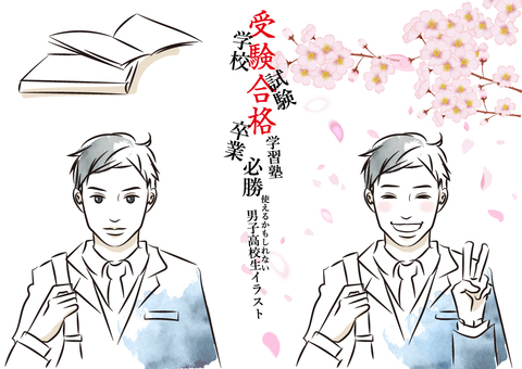 Men's high school student who may be able to use it for cherry blossoming