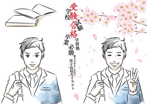 桜咲く に使えるかもしれない男子高校生