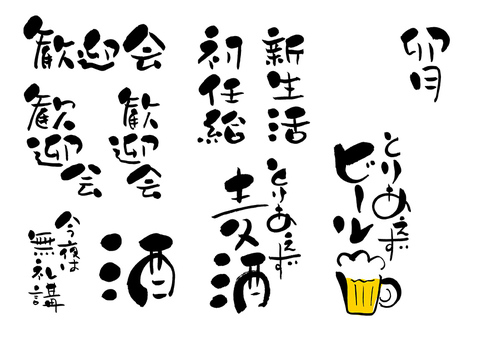 Calligraphy of the welcome party