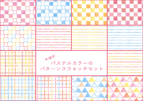 Pastel Pattern Swatch Set